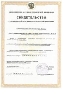 Свидетелсьво о государственной регистрации некоммерческой организации