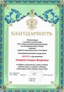Благодарность СРЦН Радуга Фонду 2015-2