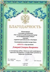Благодарность СРЦН Радуга Фонду 2015