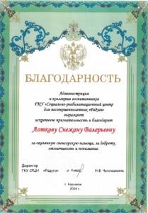 Благодарность СРЦН Радуга 2014-1